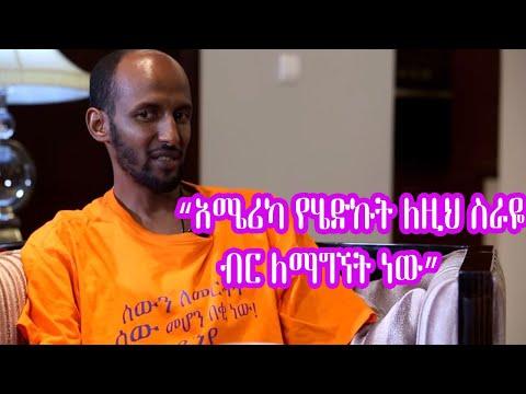 Biniyam Mekedoniya On Seifu Show Party 1