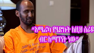 Biniyam Mekedoniya On seifu Show Party 1
