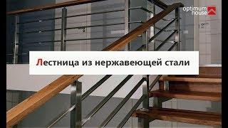 Лестница из нержавеющей стали в загородном доме