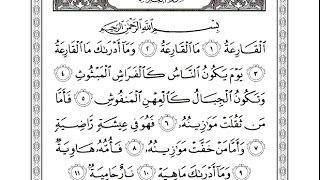 Surah Al-Qaria (ሱራ አል-ቃአሪዐ ) አማርኛ__ Shaikh Ibrahim Siraj