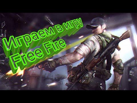 Прохождение игры Free Fire|фри фаер #1