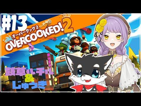 #13【overcooked2】じゅうきと鼓草ルチルの厨房合戦!【コラボ】