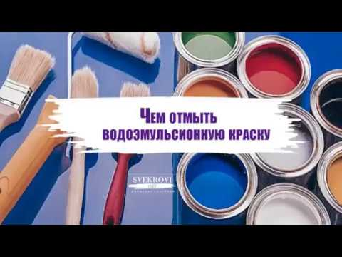 Чем отмыть водоэмульсионную краску