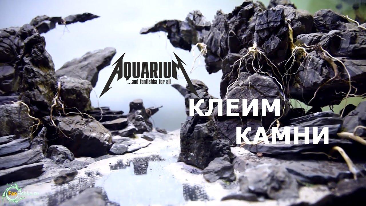 Как и чем склеить камни в аквариуме? Не только камни... не только в аквариуме =)
