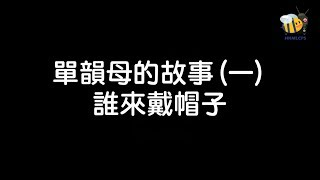 hkmlcps的普通話語音知識系列 - 單韻母的故事(一) 誰來戴帽子相片