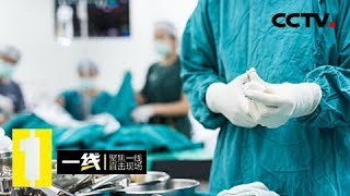 《一线》空间之战:精准出击 毒贩体内藏毒发生泄漏 家属为何拒绝在手术书上签字? 20180627  | CCTV社会与法