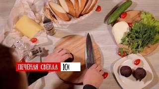 Рецепт от шефа: салат с печеной свеклой
