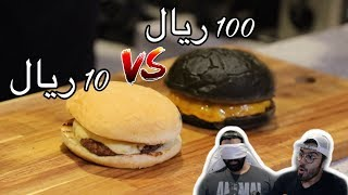 برجر 10 ريال ضد برجر 100 ريال | Cheap burger V.S expensive burger