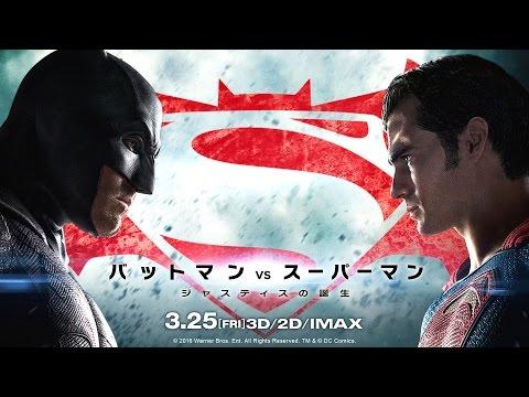 【映画】★バットマン vs スーパーマン ジャスティスの誕生(あらすじ・動画)★