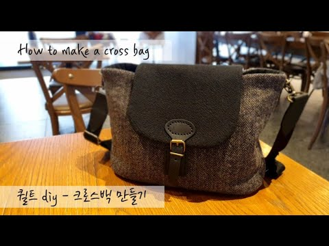 퀼트 quilt diy- 크로스백 만들기 How to make a cross bag