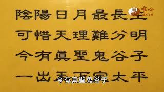【恭讚王禪老祖教主天威讚偈11】| WXTV唯心電視台