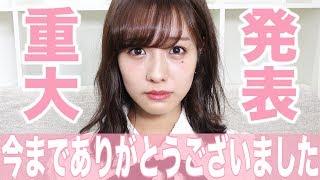 【重大発表】今までありがとうございました 前田希美 動画 14