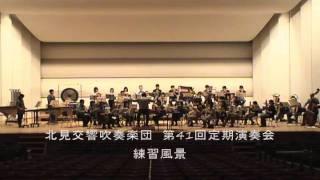 北見交響吹奏楽団 第41回定期演奏会 練習風景 もののけ姫