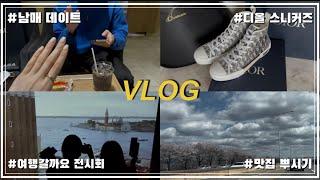 [Vlog]남매데이트ㅣ디올스니커즈ㅣ여행갈까요전시회ㅣ맛집…