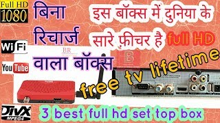 FREE DISH BEST SET TOP BOXES, REVIEW AND PRICE FULL HD