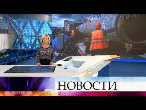 Выпуск новостей в 18:00 от 12.12.2019