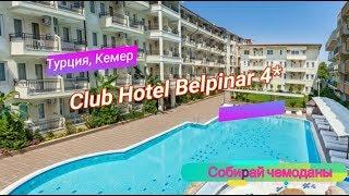 Отзыв об отеле Club hotel Belpinar 4* (Турция, Кемер)