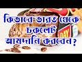 কিভাবে ভারত থেকে চকলেট আমদানি করবেন? How to import chocolate from india ?