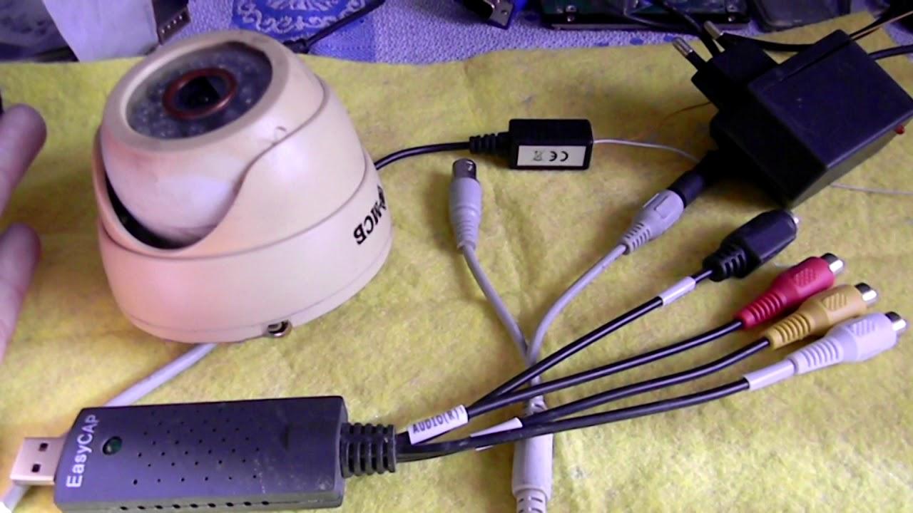 подключаем старую аналоговую камеру к компьютеру