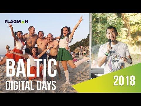Обзоры Посмотри обзор конференции Baltic Digital Days 2018