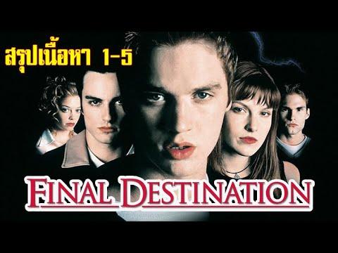 สรุปเนื้อหา ภาค 1-5 | เล่าหนังหนังเก่า final destination โกงความตาย