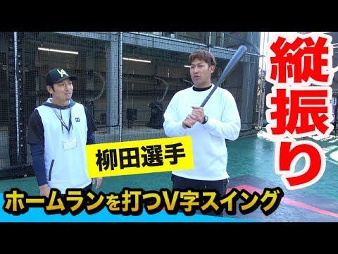 柳田悠岐選手「クソ飛びする」V字スイング理論!ホームラン量産の極意