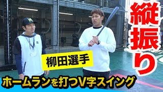 柳田悠岐選手「クソ飛びする」V字スイング理論!ホームラン量産の極意 thumbnail