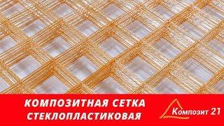 Композитна склопластикова сітка — переваги, застосування, форма випуску