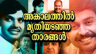 അകാലത്തിൽ മൃതി അടഞ്ഞ താരങ്ങൾ | Malayalam Actors Who Passed away Untimely | Malayalam