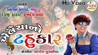 Khelaiya No Tahukar || Nitin Barot || Madhu || Devji