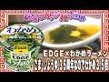 EDGE×わかめラーメン ごま・しょうゆ 35周年なのでわかめ3.5倍【魅惑のカップ麺の世界#584】