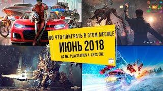 Во что поиграть в этом месяце  Июнь 2018 | НОВЫЕ ИГРЫ ПК, PS4, Xbox One