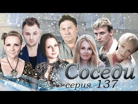 "Сериал ""СОСЕДИ"" 137"