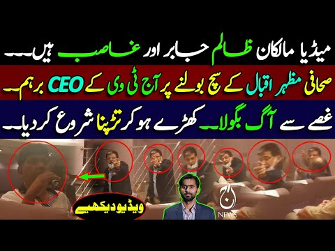 Siddique Jan: CEO Aaj News gets angry on Journalist Mazhar Iqbal's truth | Siddique Jaan