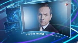 Вячеслав Никонов. Право знать!