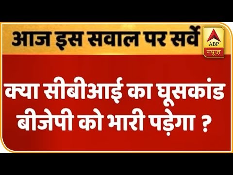 "Siyasat Ka Sensex: 43% People Say ""CBI Feud"" Will Impact BJP's Vote Bank 