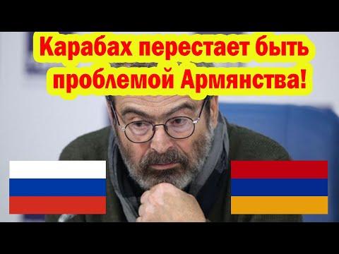 Карабах перестает быть центровой проблемой нынешнего Армянства - Аркадий Дубнов
