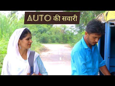 Auto की सवारी |Pooja khatkar | Jhabru Comedy |Hum Haryanvi