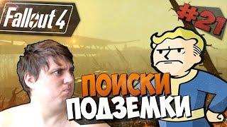 Fallout 4 Прохождение на русском - ПОИСКИ ПОДЗЕМКИ Часть 21, 60фпс ,ультра,hard