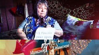 Мужское / Женское - Выпуск от 23.06.2017