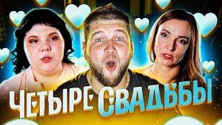 Download Четыре Свадьбы и Кристина Терпила с БЕРЕМЕННА В 16 Mp3 and Videos