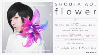 2017年1月25日発売の蒼井翔太8thシングル「flower」に収録されるカップ...