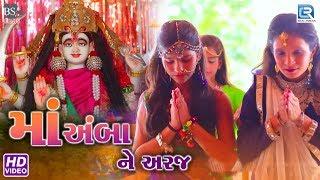Maa Amba Ne Araj New Gujarati Song 2018 | માં અંબા ને અરજ | Hitesh Jani | FULL HD VIDEO