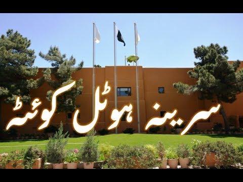 Serena Hotel Quetta - Balochistan Pakistan | Complete Review of Beautiful Hotel