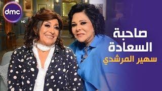 صاحبة السعادة - الموسم الثاني | حلقة