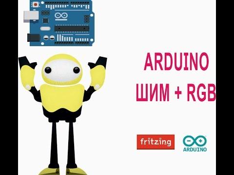 ARDUINO: Урок 3 - ШИМ модуляция и RGB-светодиод