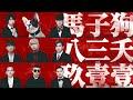 Top Tracks - Taiwan