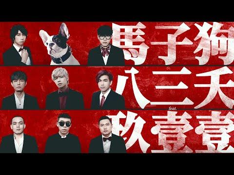 八三夭831 Feat. 玖壹壹【馬子狗】反骨男孩酷炫執導 Official Music Video