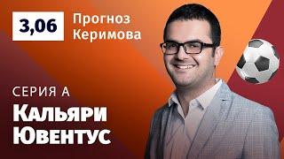 Кальяри – Ювентус. Прогноз Керимова