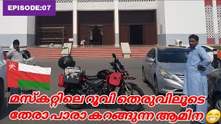 Kerala to Europe | EP:07| Riding through Ruwi street / റൂവി തെരുവിലൂടെ തേരാ പാരാ 😁